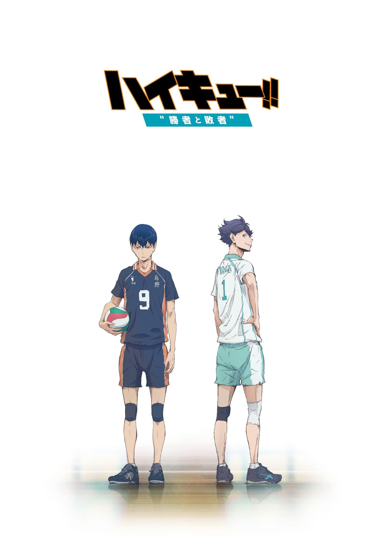 劇場版総集編 後編『ハイキュー!! 勝者と敗者』 Blu-ray 初回生産限定版