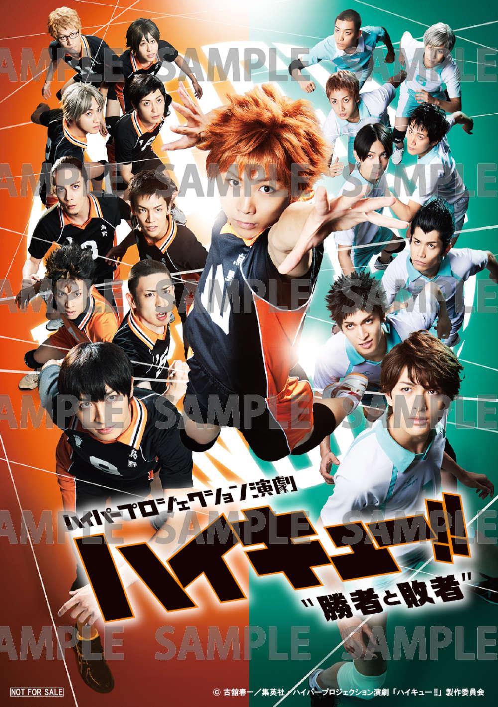 """ハイパープロジェクション演劇「ハイキュー!!」""""勝者と敗者"""" Blu-ray"""