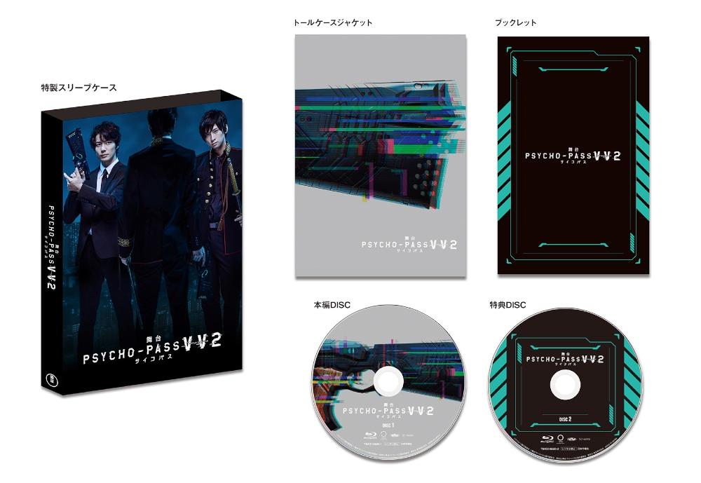 「舞台 PSYCHO-PASS サイコパス Virtue and Vice 2」 Blu-ray