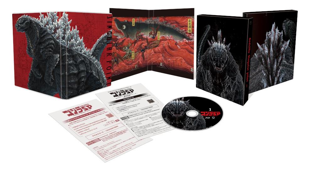 ゴジラ S.P <シンギュラポイント> Vol.1 Blu-ray 初回生産限定版