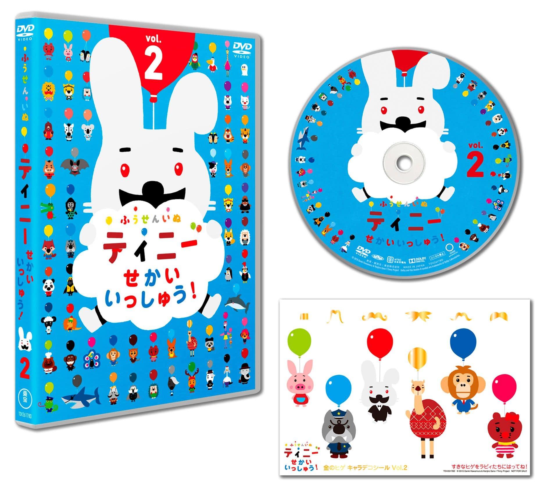 ふうせんいぬティニー せかいいっしゅう! vol.2 DVD