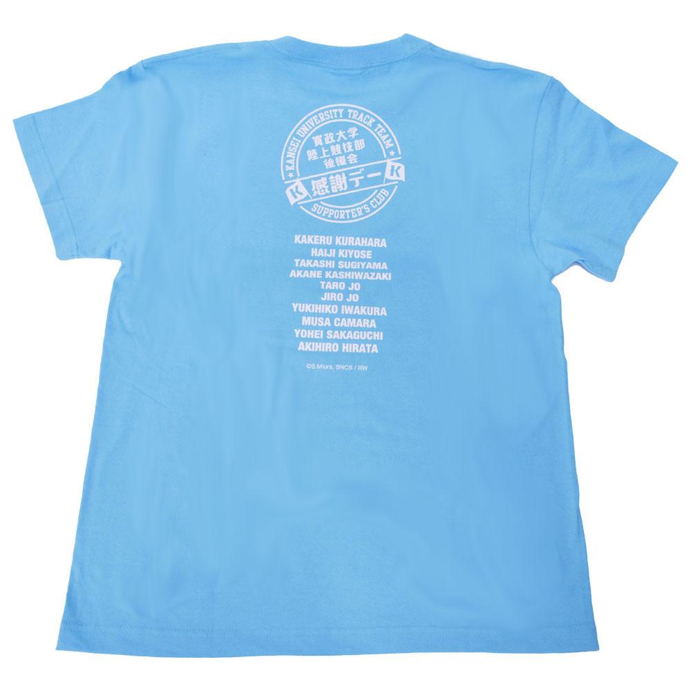 風が強く吹いている 「寛政大学陸上競技部 後援会感謝デー」 イベントTシャツ