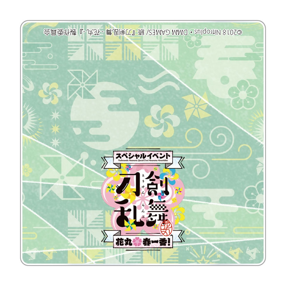 『刀剣乱舞-花丸-』 スペシャルイベント「花丸 春一番!」 アクリルスタンドキーホルダー 歌仙兼定