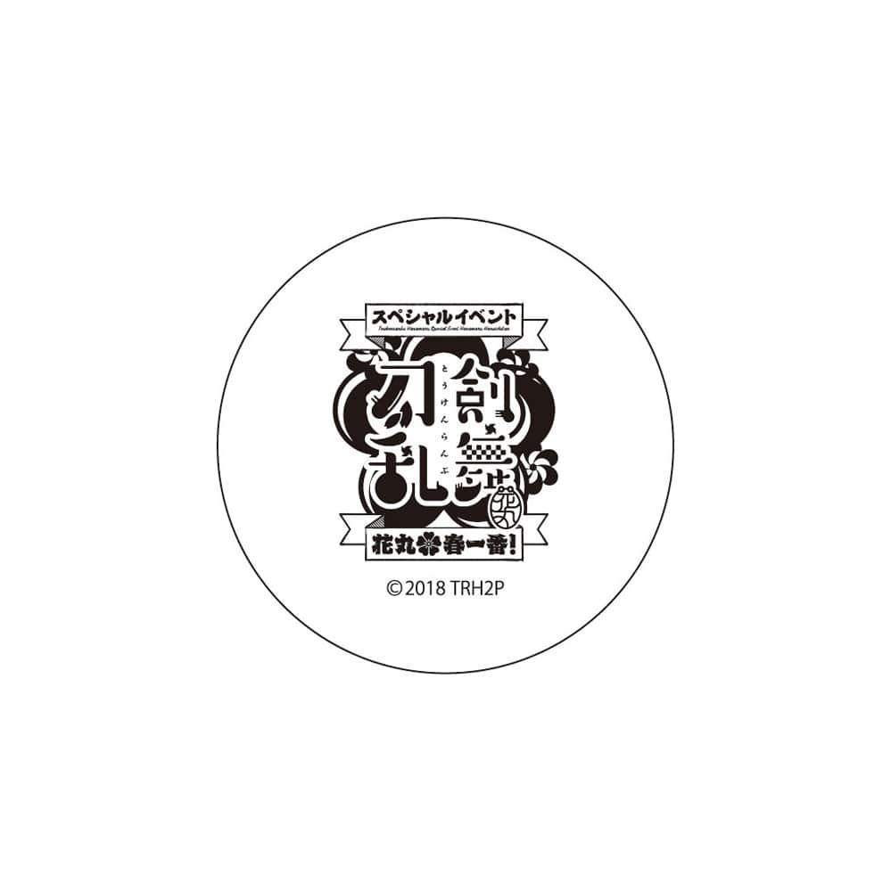 『刀剣乱舞-花丸-』 スペシャルイベント「花丸 春一番!」 豆皿 鶴丸国永