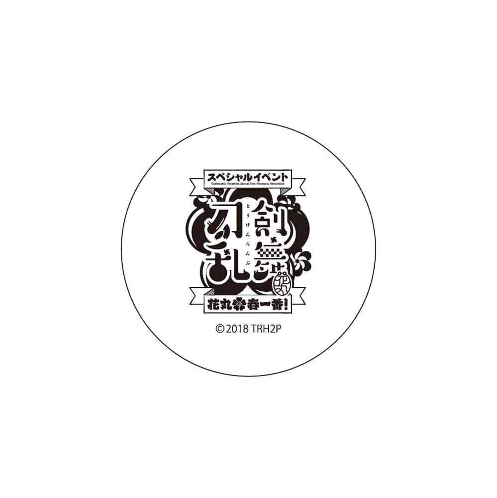 『刀剣乱舞-花丸-』 スペシャルイベント「花丸 春一番!」 豆皿 一期一振