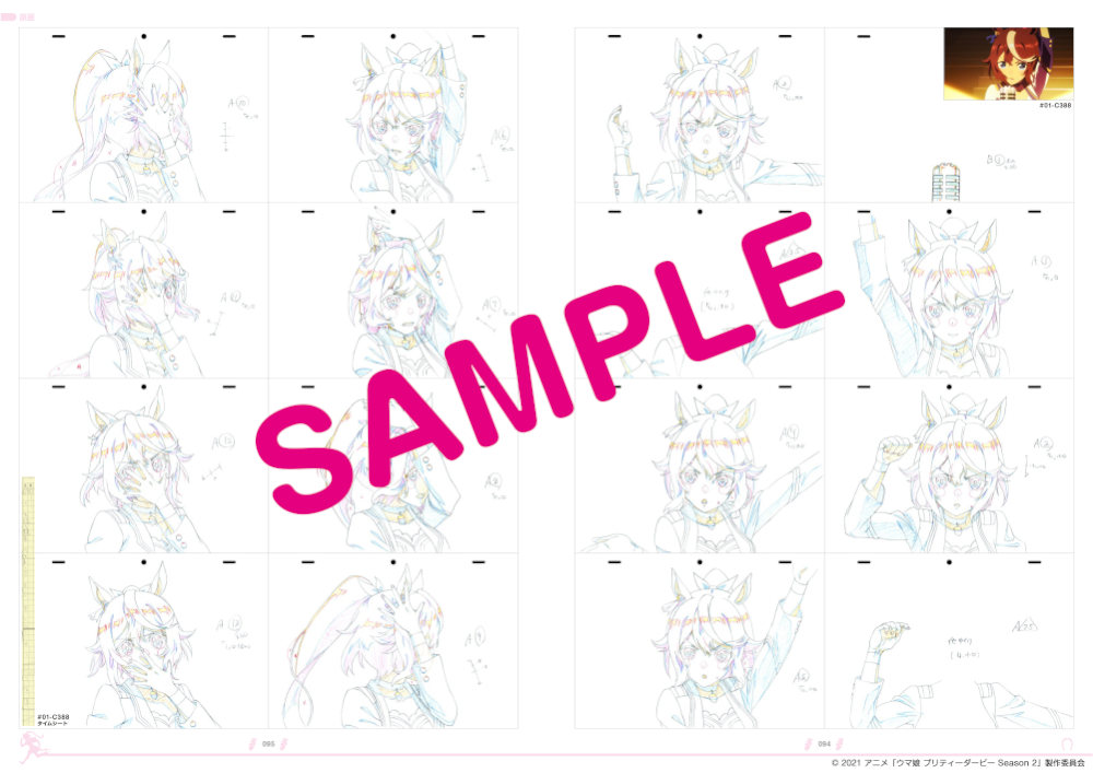 TVアニメ『ウマ娘 プリティーダービー Season 2』 原画集