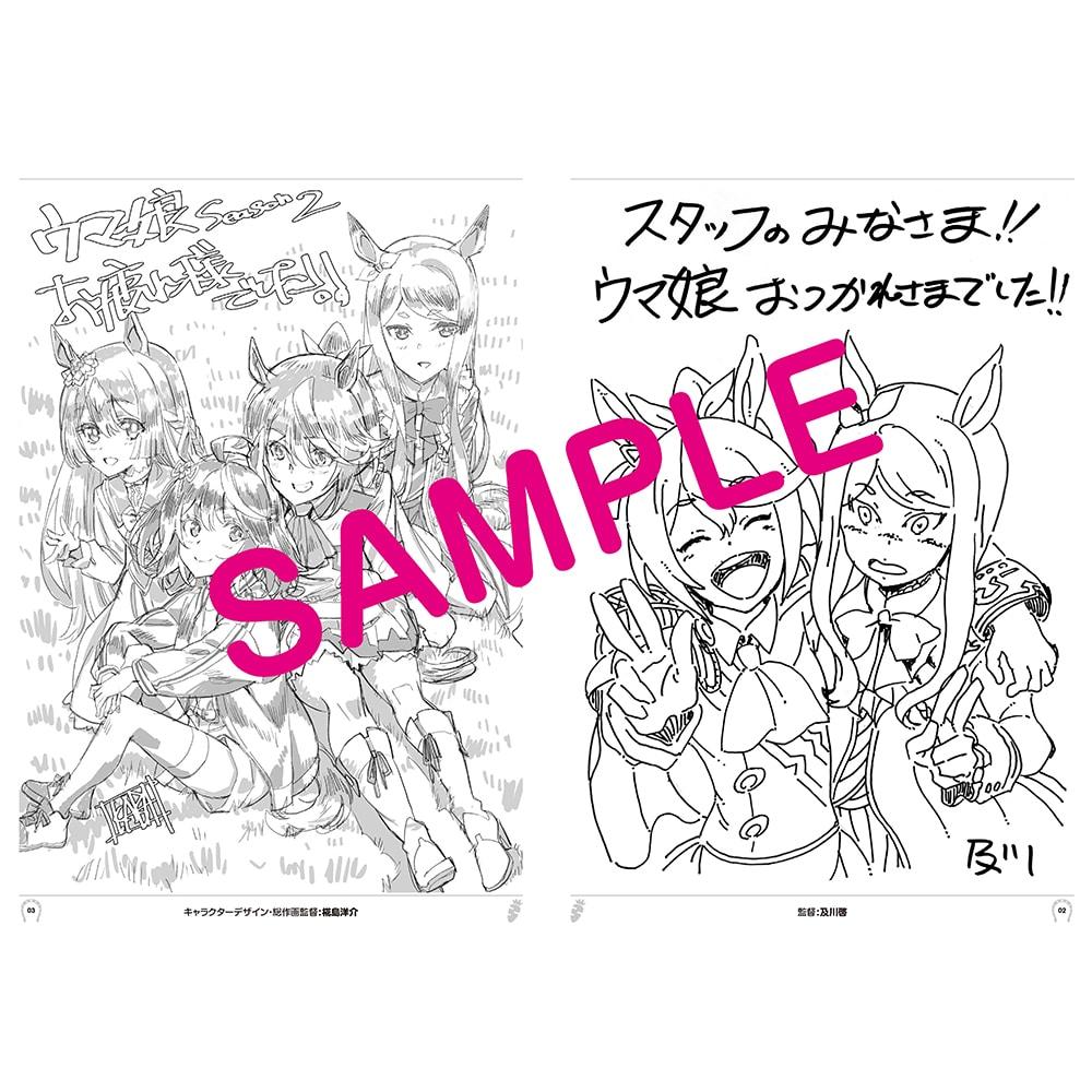 TVアニメ『ウマ娘 プリティーダービー Season 2』 スタッフ&キャスト寄せ書き本