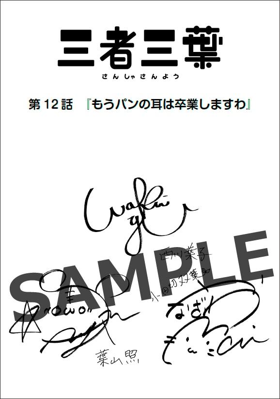 三者三葉 Vol.5 Blu-ray 初回生産限定版