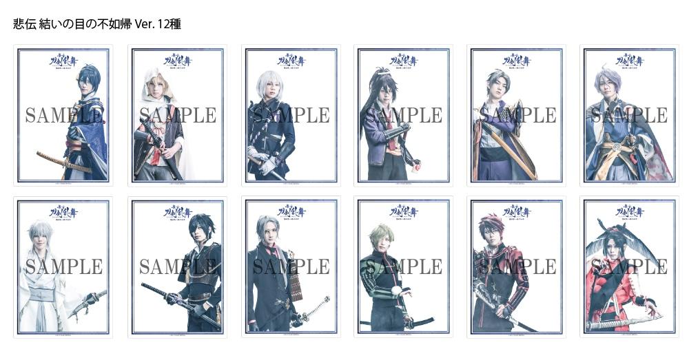 舞台「刀剣乱舞」義伝 暁の独眼竜 Blu-ray 初回生産限定版