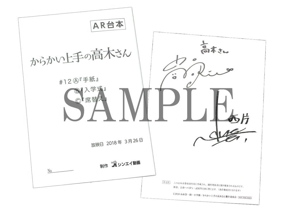 からかい上手の高木さん Vol.3 Blu-ray 初回生産限定版