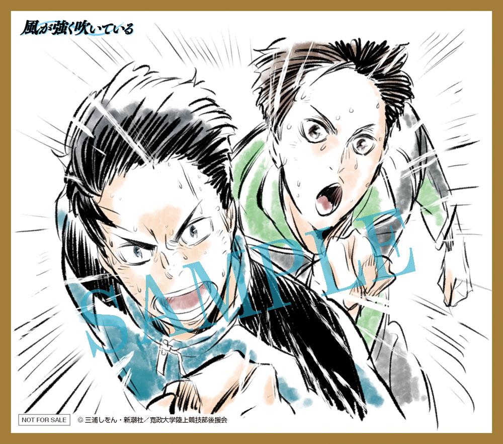 アニメ「風が強く吹いている」 Vol.1 Blu-ray 初回生産限定版