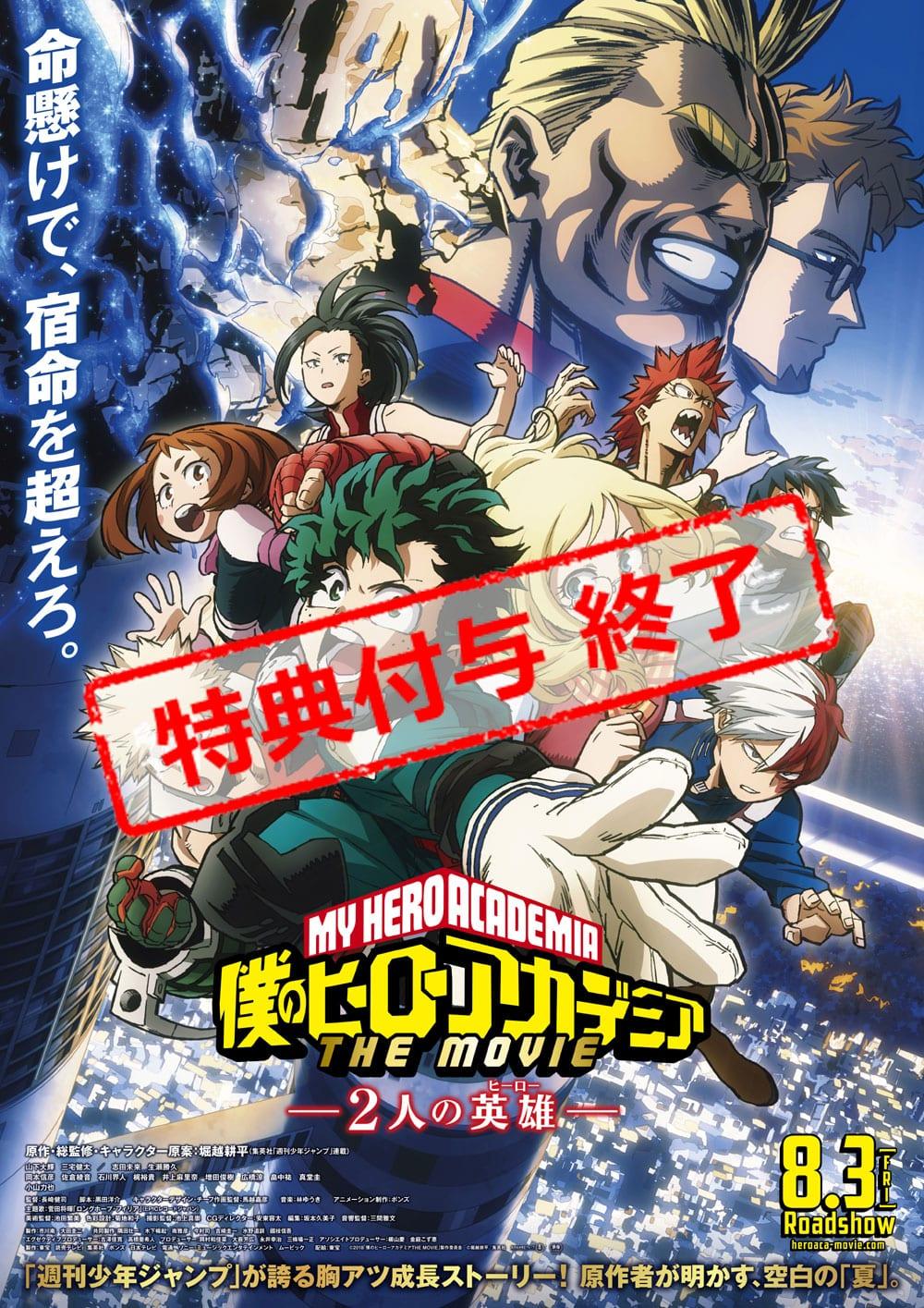 僕のヒーローアカデミア THE MOVIE 〜2人の英雄〜 Blu-ray 通常版