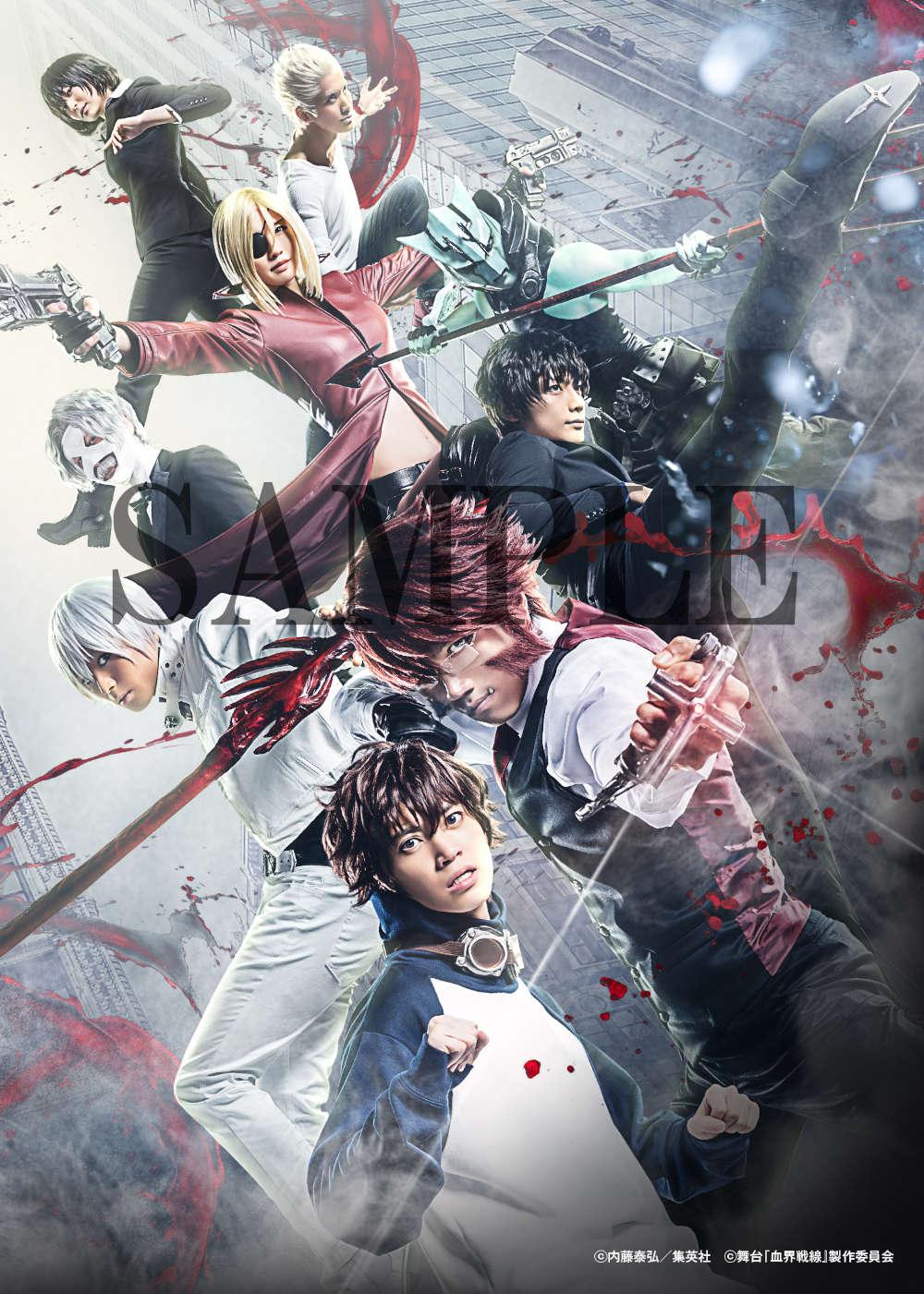 舞台『血界戦線』 Blu-ray
