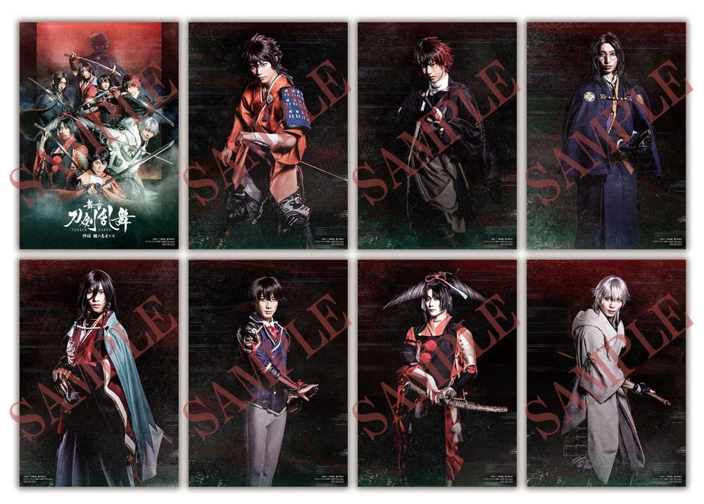 舞台『刀剣乱舞』蔵出し映像集 —維伝 朧の志士たち 篇— Blu-ray