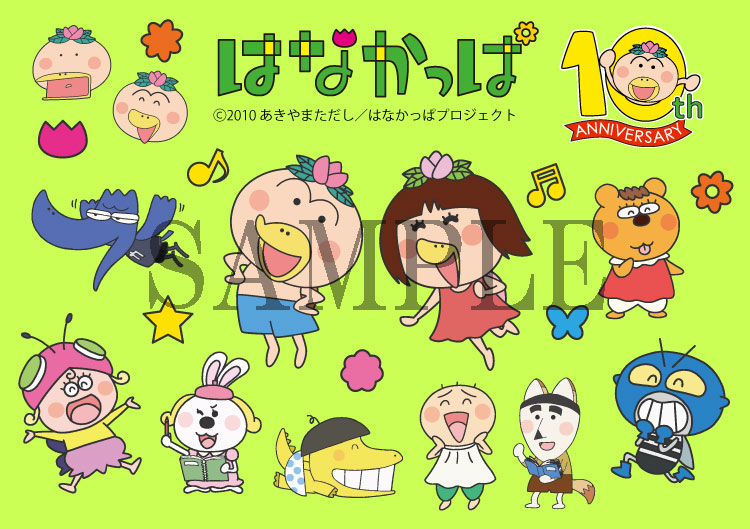 TVアニメ「はなかっぱ」 オープニングテーマ「えがおのまほう」【CD】