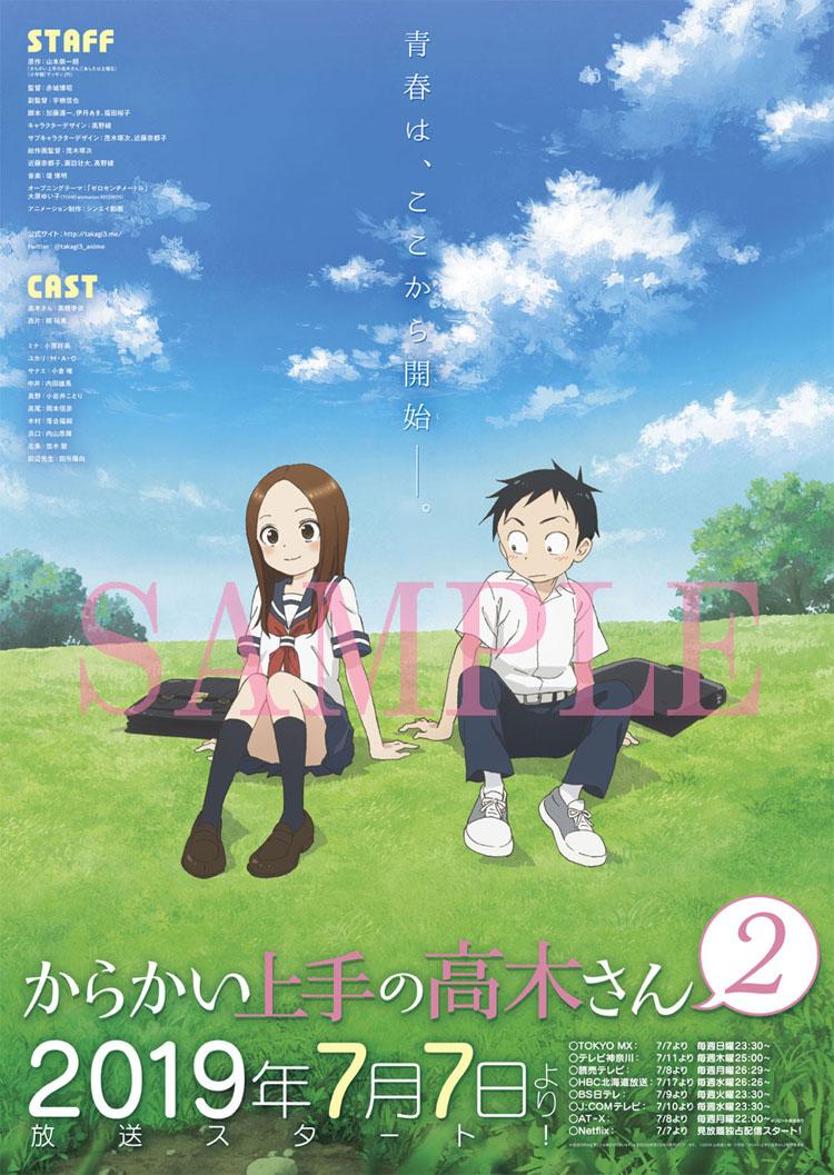 からかい上手の高木さん2 Vol.2 DVD 初回生産限定版