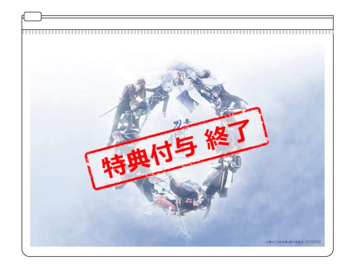 舞台『刀剣乱舞』蔵出し映像集 —悲伝 結いの目の不如帰 篇— DVD
