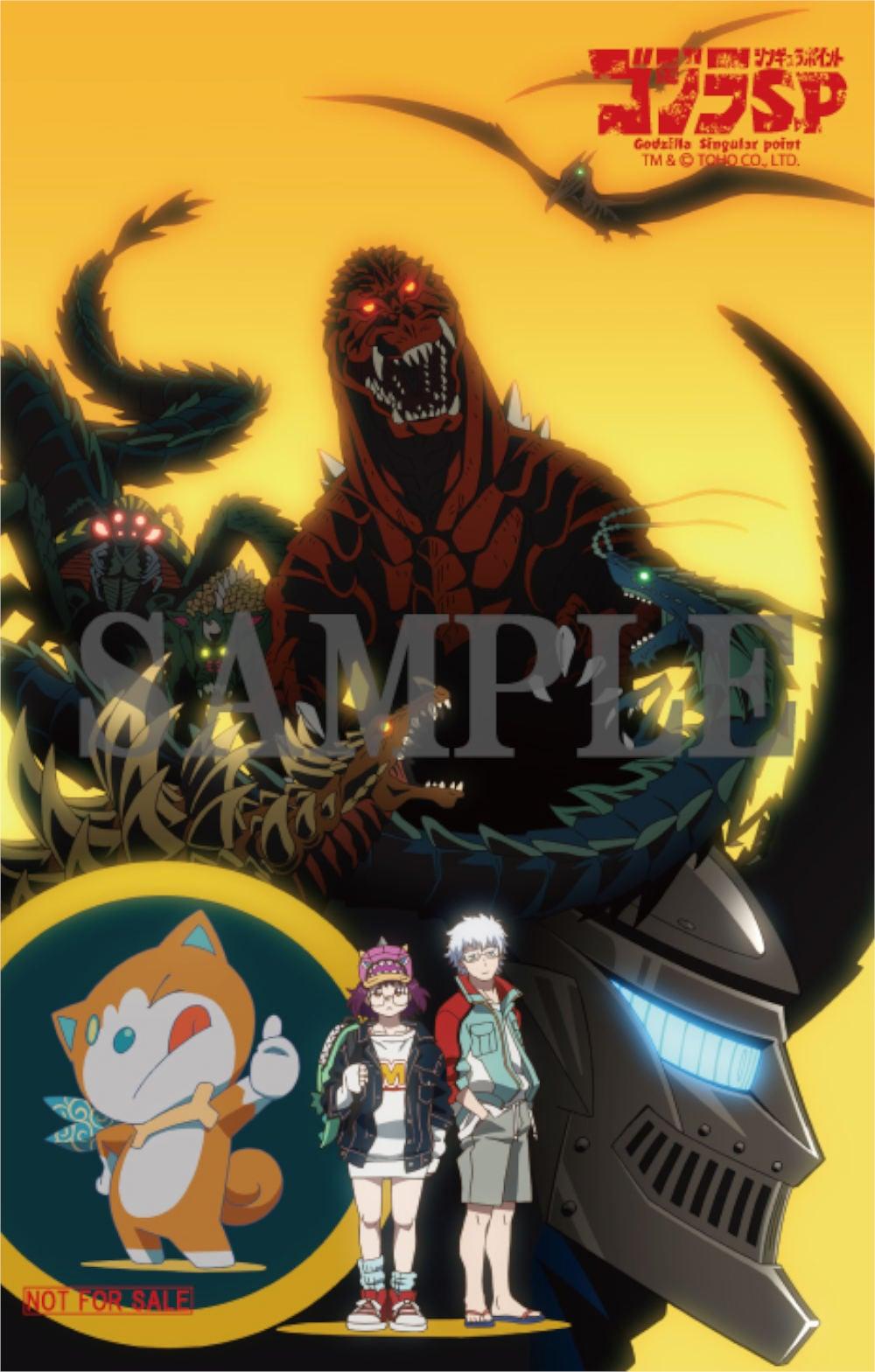ゴジラ S.P <シンギュラポイント> Vol.2 DVD 初回生産限定版