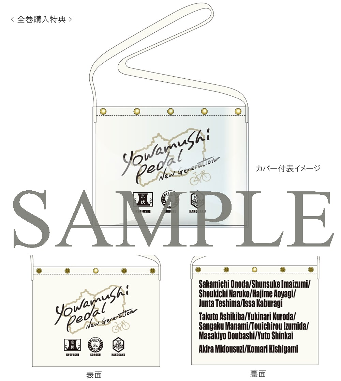 【TOHO animation STORE 限定版】弱虫ペダル NEW GENERATION Vol.8 Blu-ray 初回限定版+ちびキャラ缶バッジセット