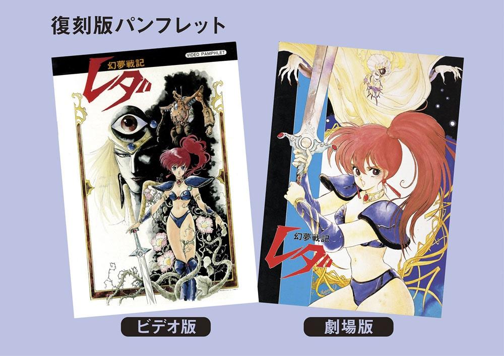 幻夢戦記レダ <4Kリマスター> Blu-ray BOX 初回生産限定版