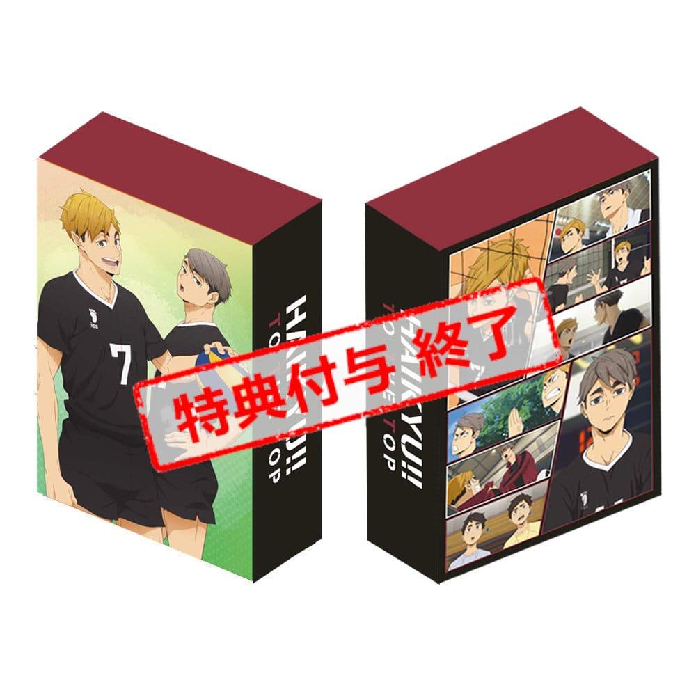 ハイキュー!! TO THE TOP Vol.1 Blu-ray 初回生産限定版