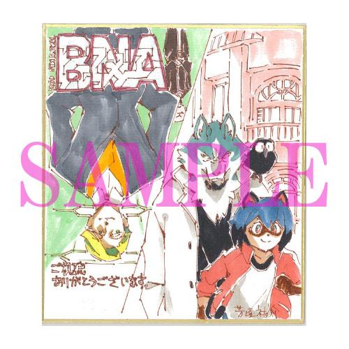 アニメ「BNA ビー・エヌ・エー」 Vol.1 DVD 初回生産限定版