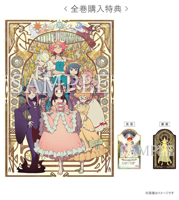 TVアニメ「リトルウィッチアカデミア」Vol.3 Blu-ray 初回生産限定版