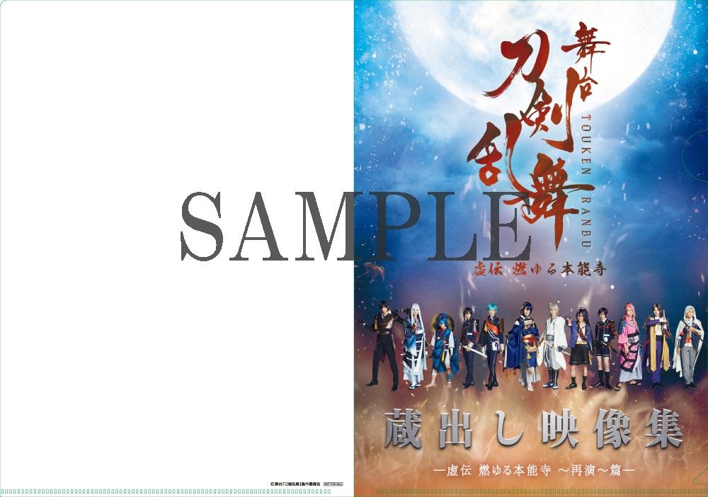 舞台「刀剣乱舞」蔵出し映像集-虚伝 燃ゆる本能寺 〜再演〜 篇- Blu-ray