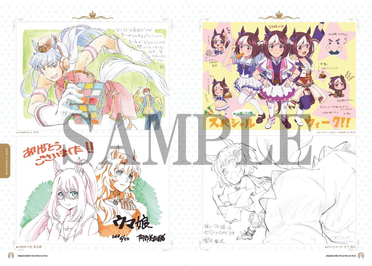 TVアニメ『ウマ娘 プリティーダービー』公式設定資料集