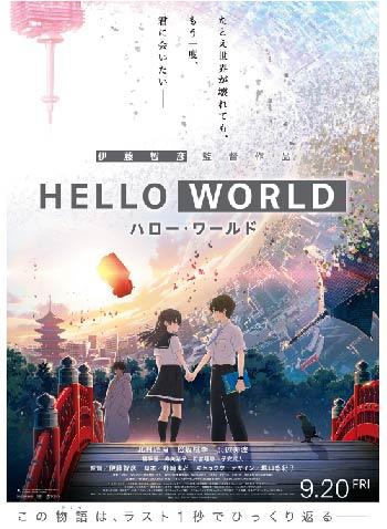 映画「HELLO WORLD」商品一覧はこちら