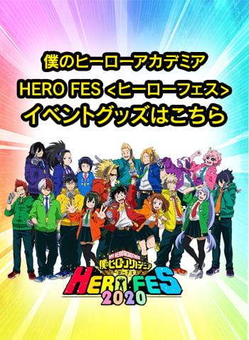 僕のヒーローアカデミア HERO FES.<ヒーローフェス>2020 オリジナルグッズ はこちら
