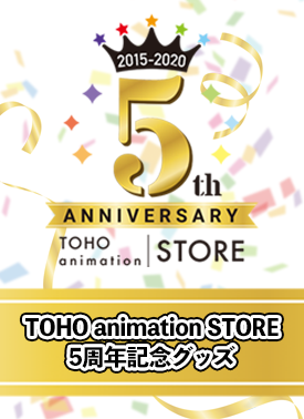 TOHO animation STORE 5周年記念グッズ一覧はこちら