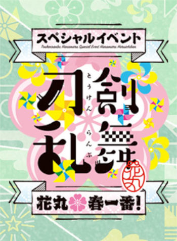 『刀剣乱舞-花丸-』 スペシャルイベント「花丸 春一番!」 商品一覧はこちら