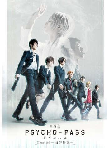 舞台版『PSYCHO-PASS サイコパス Chapter1 —犯罪係数—』 Blu-ray