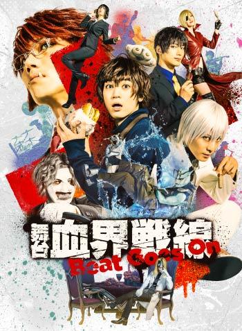 【期間限定予約特典付】舞台『血界戦線』 Beat Goes On Blu-ray