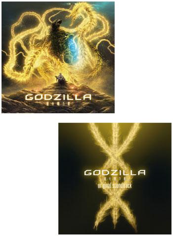 アニメーション映画『GODZILLA 星を喰う者』 主題歌「live and die」(アニメ盤)+ オリジナルサウンドトラック セット【CD】