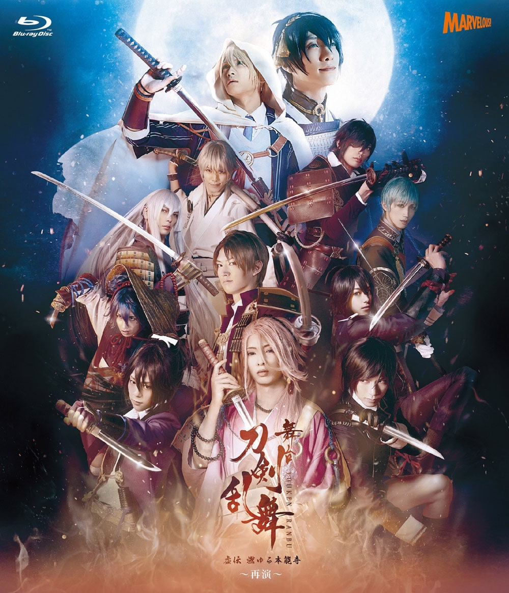 舞台『刀剣乱舞』虚伝 燃ゆる 本能寺 〜再演〜 Blu-ray