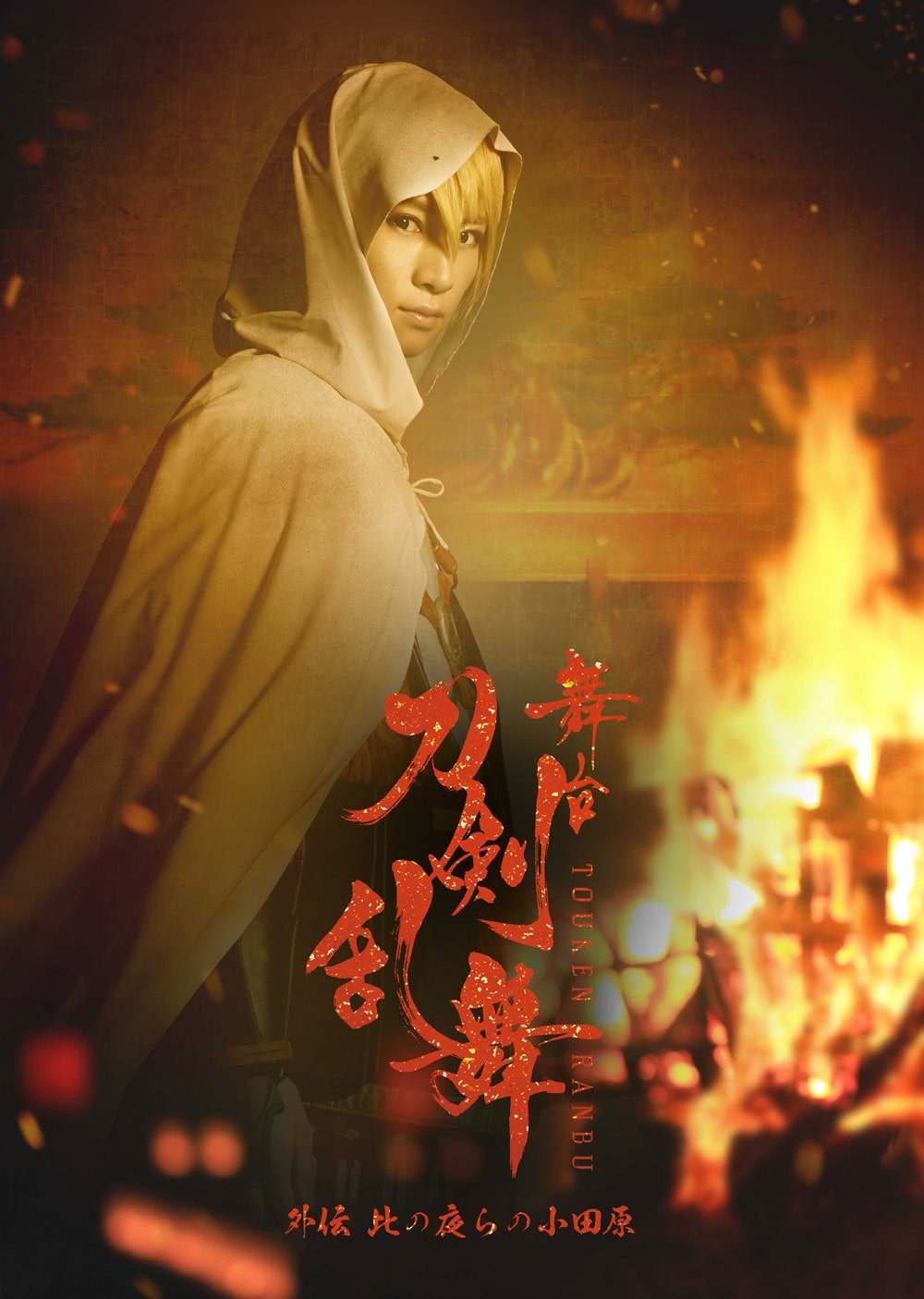 舞台『刀剣乱舞』外伝 此の夜らの小田原 Blu-ray 初回生産限定版