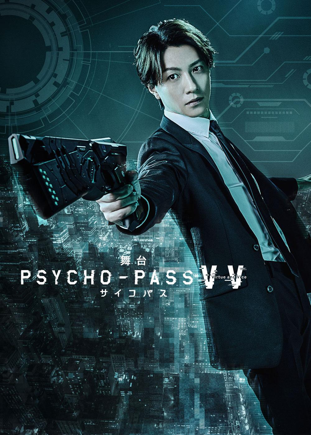 【会場予約限定特典付】「舞台 PSYCHO-PASS サイコパス Virtue and Vice」 Blu-ray