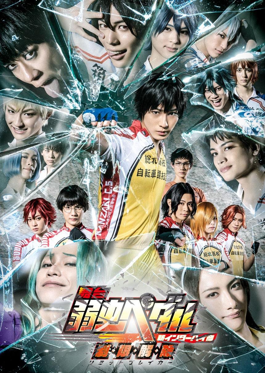 舞台『弱虫ペダル』新インターハイ篇〜制・限・解・除(リミットブレイカー)〜 Blu-ray