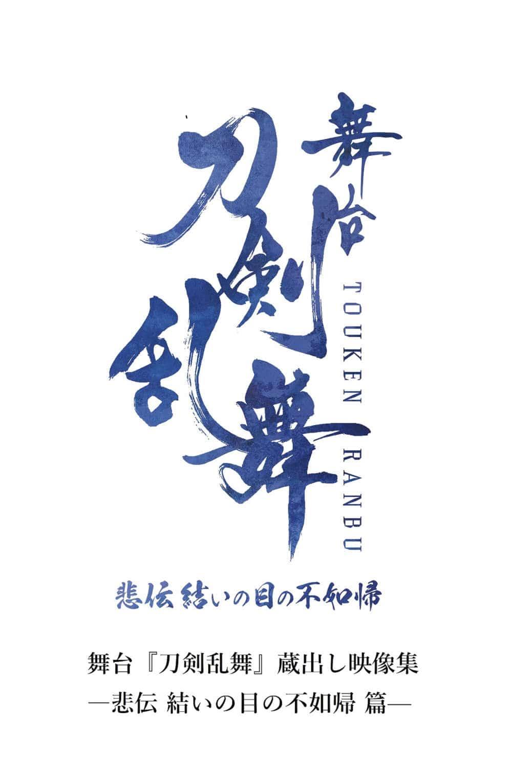 舞台『刀剣乱舞』蔵出し映像集 —悲伝 結いの目の不如帰 篇— Blu-ray