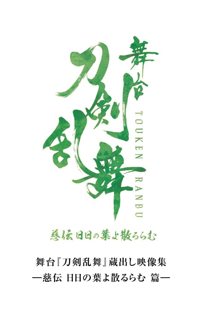 舞台『刀剣乱舞』蔵出し映像集—慈伝 日日の葉よ散るらむ 篇— Blu-ray