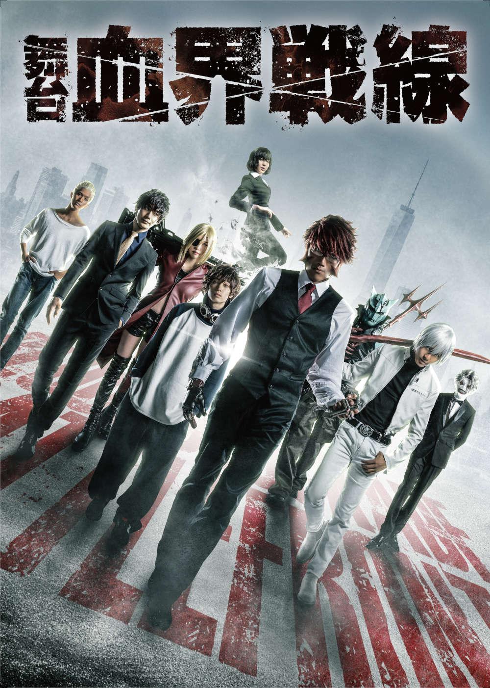 【ジャンプフェスタ会場予約限定特典付】 舞台『血界戦線』 Blu-ray