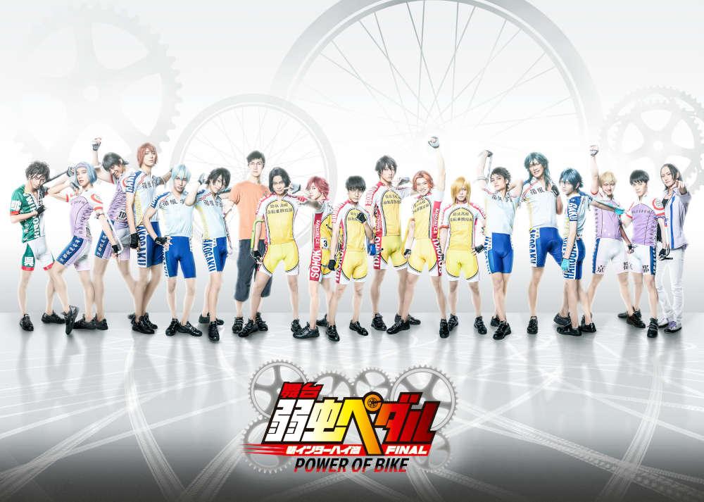 舞台『弱虫ペダル』新インターハイ篇 FINAL〜POWER OF BIKE〜 Blu-ray