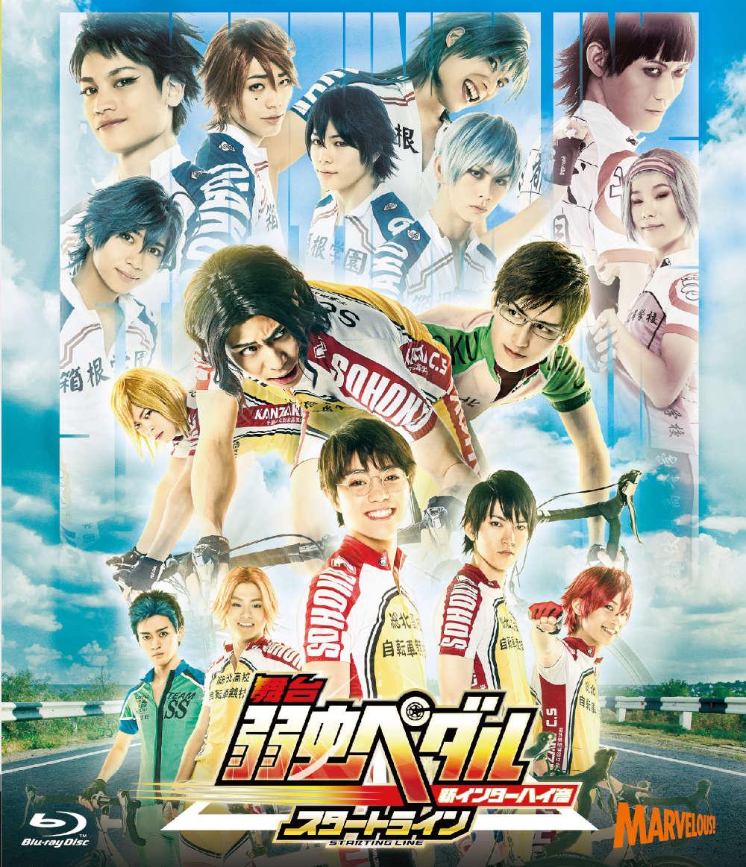 舞台『弱虫ペダル』新インターハイ篇 〜スタートライン〜 Blu-ray