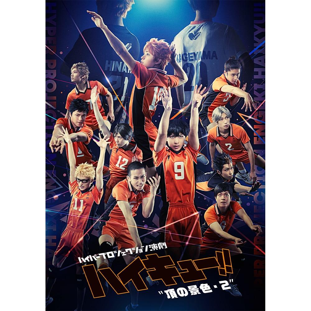 """ハイパープロジェクション演劇「ハイキュー!!」""""頂の景色・2″ Blu-ray"""