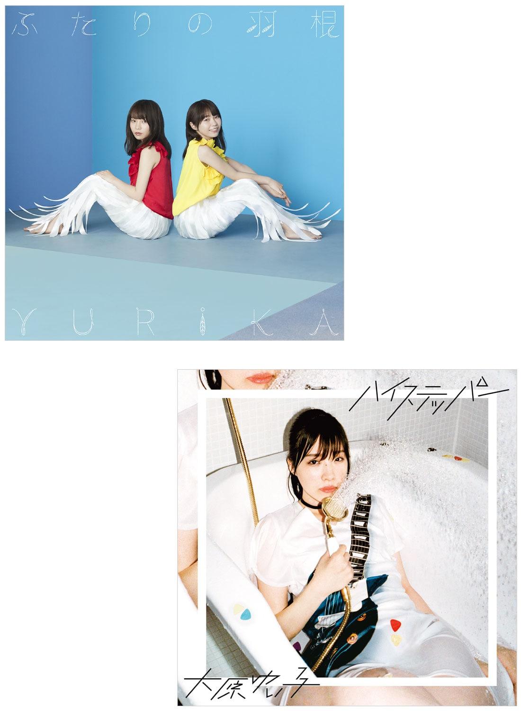 TVアニメ『はねバド!』 OPテーマ「ふたりの羽根」(アーティスト盤)+EDテーマ「ハイステッパー」(アーティスト盤)セット【CD】
