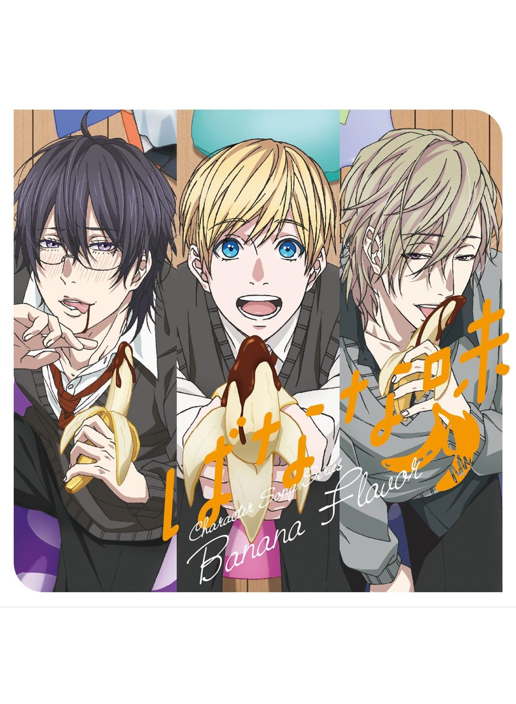 『ヤリチン☆ビッチ部』 キャラクターソングシリーズ 「ばなな味」【CD】