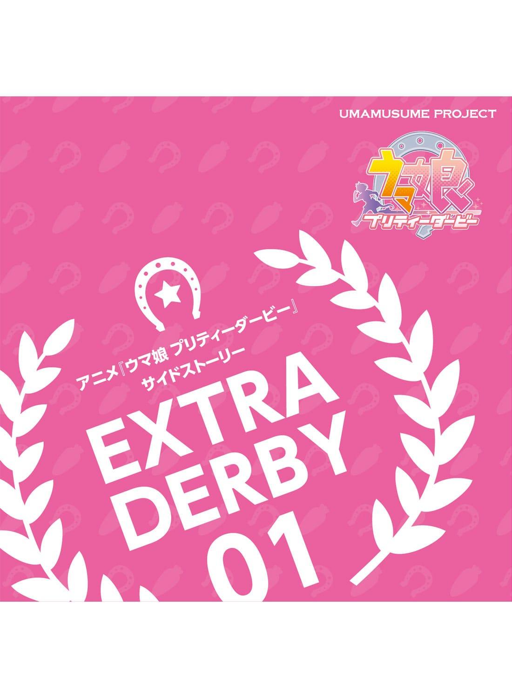 ウマ娘 プリティーダービー アニメ『ウマ娘 プリティーダービー』サイドストーリー EXTRA DERBY 01【CD】