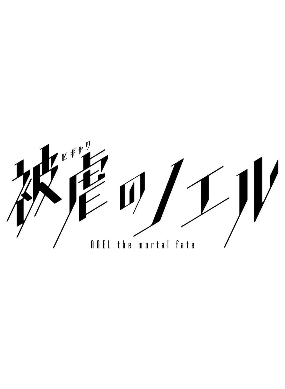 ドラマCD「被虐のノエル 」 SEASON 0 〜叛逆〜